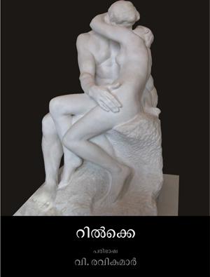 Rilke_cover-00